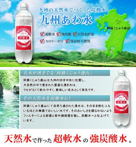 天然水で作った超軟水の強炭酸