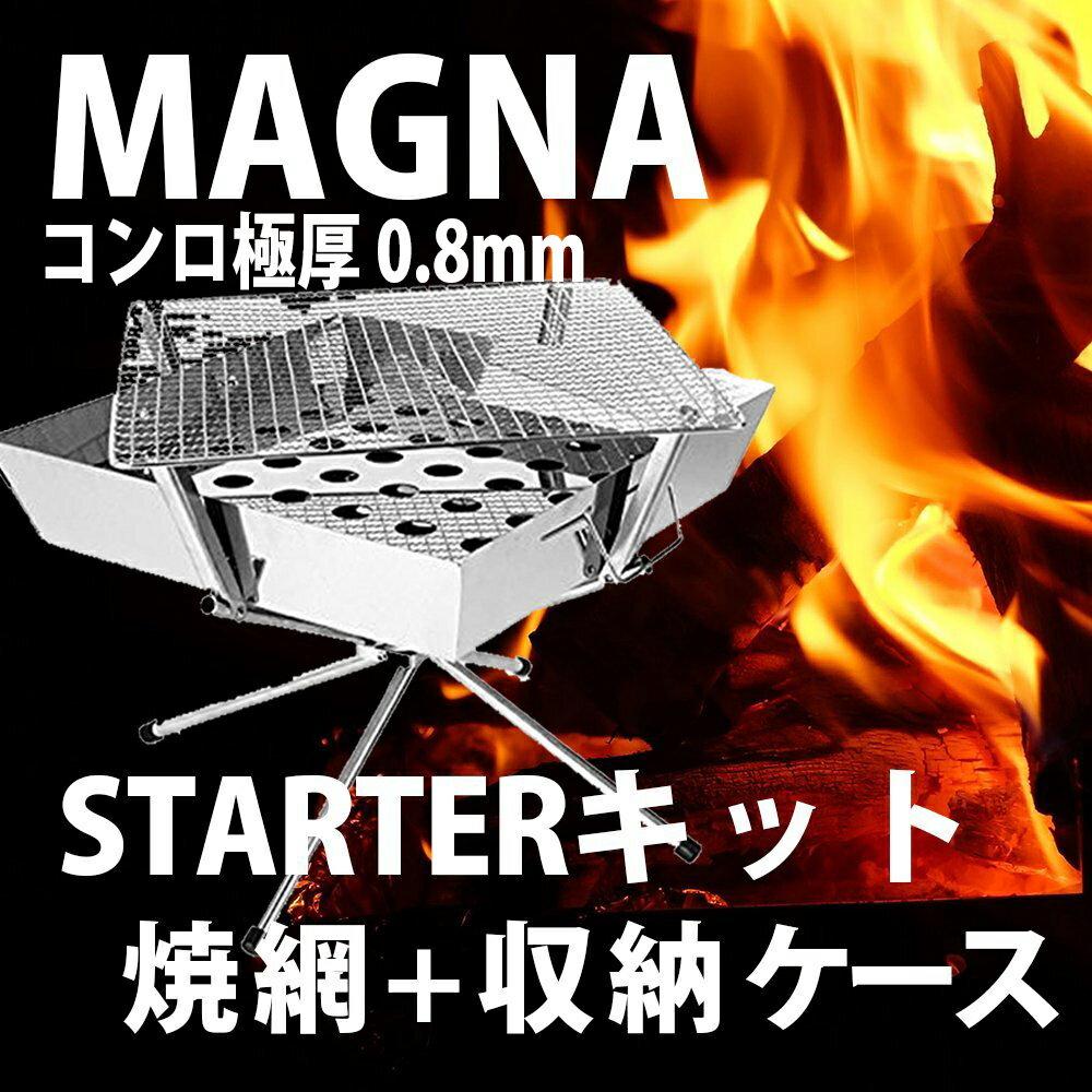 ファイアグリル 焚火台 コンロ板厚 08 レイハチ バーベキューコンロ 国内仕上げ バリ取り研磨済 大きく開く 収納ケース 焼網 も ステンレス製