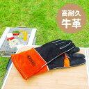 NOMADE 耐熱グローブ 牛革 手袋 革手 作業用手袋 耐火グローブ アウトドア バーベキュー