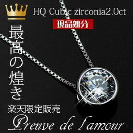【現品処分】【メール便対応】【送料無料】2カラットの高品質CZが輝く♪ベゼルネックレス Preuve de l'amour(ネックレス)エクセレントキュービック シンプルネックレス