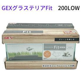 GEXグラステリア200LOW