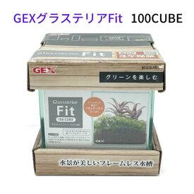 GEXグラステリア100CUBE
