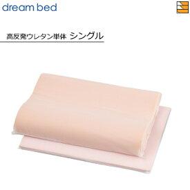 【正規販売店】寝具 ドリームベッド 枕中芯のみ スローインピロー 高反発ウレタン単体 三河屋 Mikawaya DB482
