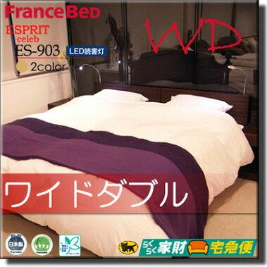 【フランスベッド】ベッドフレームESPRITceleb(エスプリセレブ)ES-903ワイドダブルアーム式LED読書灯付【フランスベット】