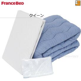 【正規販売店】フランスベッド クラウディア ベッドパッド (マットレスカバー付き) クイーン FC1458