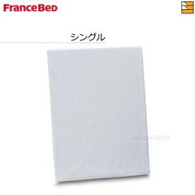 【正規販売店】フランスベッド シングル シーツ クラウディア マットレスカバー シングル FC1893