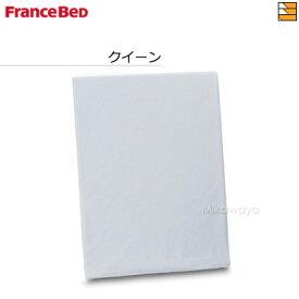 【正規販売店】フランスベッド シーツ クイーン クラウディア マットレスカバー クイーン FC1897