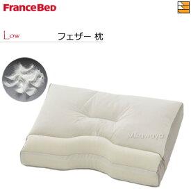 【正規販売店】フランスベッド 枕 ニューショルダーフィットピロー フェザー ロータイプ FC046