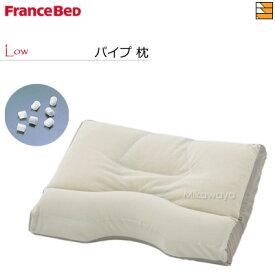 【正規販売店】フランスベッド 枕 ニューショルダーフィットピロー パイプ ロータイプ FC048