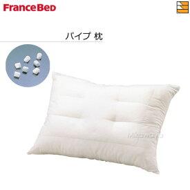【フランスベッド 正規販売店】寝具 フランスベッド フランスベット 枕 パイミーピローN シングル 三河屋 Mikawaya FC056