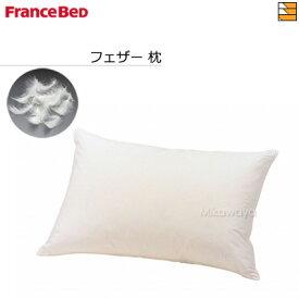 【フランスベッド 正規販売店】寝具 フランスベッド フランスベット 枕 フェザーピロー シングル 三河屋 Mikawaya FC095