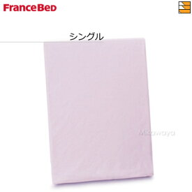 【正規販売店】フランスベッド クラウディア 掛け布団カバー シングル FC1898