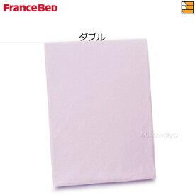 【正規販売店】フランスベッド クラウディア 掛け布団カバー ダブル FC1899
