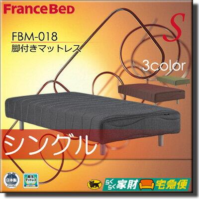 【数量限定クーポン発行中】【正規販売店】 フランスベッド 脚付きマットレス FBM-018 シングル FC606