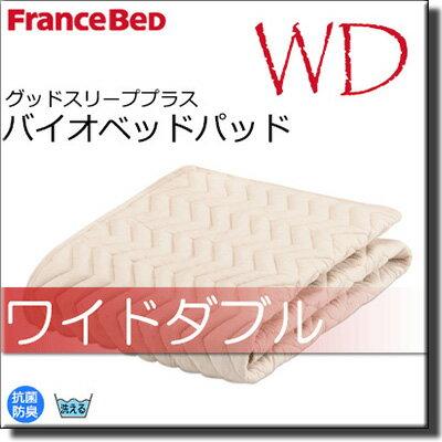 【正規販売店】フランスベッド グッドスリーププラス バイオベッドパッド ワイドダブルサイズ FC069