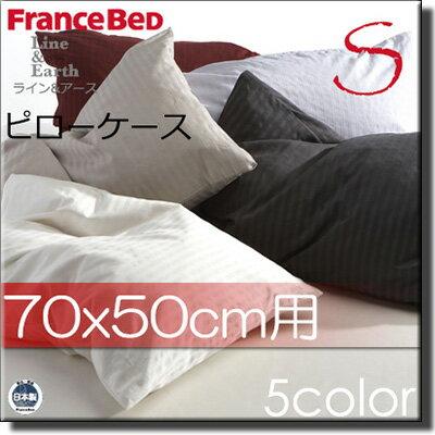 【正規販売店】フランスベッド 枕カバー ライン&アース ピローケース シングル FC196