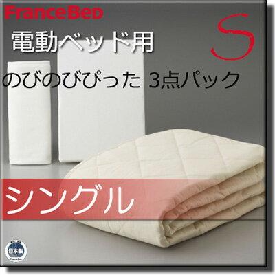 【正規販売店】フランスベッド 電動ベッド 用 寝具 のびのびぴった3点パック シングル FC806