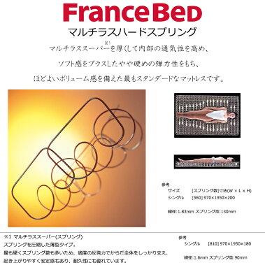 フランスベッド脚付きマットレスFBM-801シングルマルチラスハードスプリング三河屋Mikawaya【FC606】