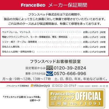 【正規販売店】フランスベッドクラウディアマットレスCL-BAEシルキーダブルFC1287