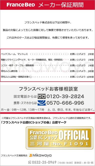 【正規販売店】フランスベッドベッドフレームエスプリセレブES-903ワイドダブルFC564