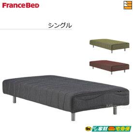 【正規販売店】 フランスベッド 脚付きマットレス FBM-018 シングル FC606