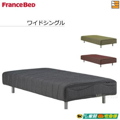 【正規販売店】 フランスベッド 脚付きマットレス FBM-018 ワイドシングル FC607