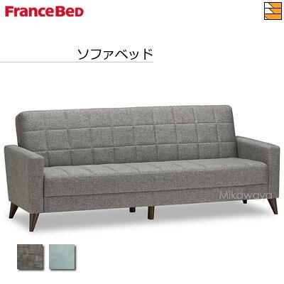 【正規販売店】フランスベッド ソファベッド AG-ルッカ FC1960