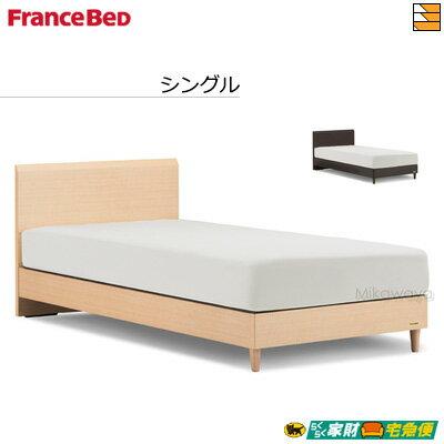 【正規販売店】フランスベッド ベッドフレーム・マットレスセット PSF-301LG & ZT-010 シングル FC1152