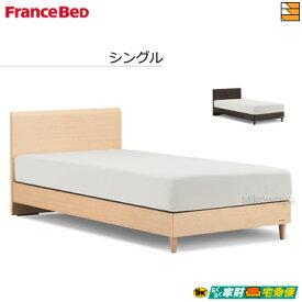【正規販売店】フランスベッド マットレス シングル ベッド フレーム セット PSF-301LG & ZT-010 シングル FC1152