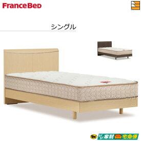 【正規販売店】フランスベッド マットレス シングル ベッド フレーム セット PR70-01F-MH050 シングル FC1421