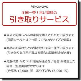 【有料引き取りサービス】※同時に三河屋で家具を購入された方のみが対象です。(但し条件あり。ページ内をよくお読みください)(商品のご購入の後日こちらを購入されてもご対応できません) 三河屋 Mikawaya