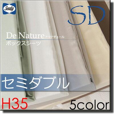 【1万円引きクーポン発行中】【正規販売店】シーリー ボックスシーツ ドゥナチュール H35 セミダブル Sealy SL498