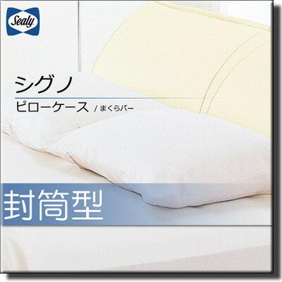 【1万円引きクーポン発行中】【正規販売店】シーリー ピローケース シグノ 封筒型 Sealy SL254