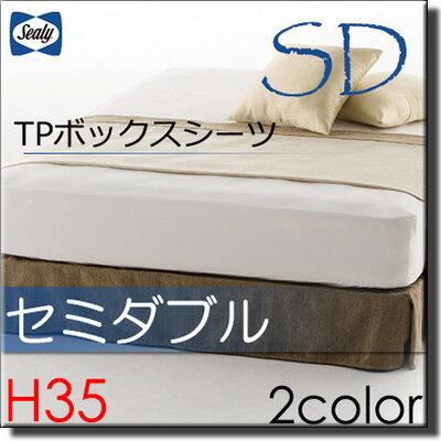 【数量限定クーポン発行中】【正規販売店】シーリー TPボックスシーツ H35 セミダブル Sealy SL334