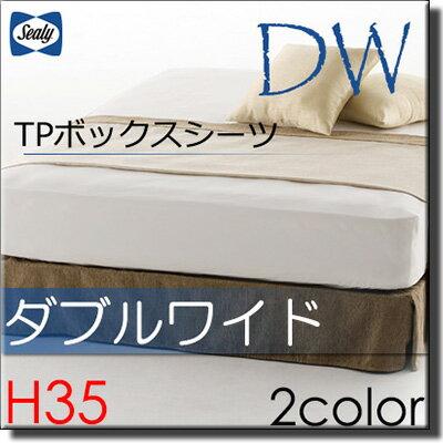 【1万円引きクーポン発行中】【正規販売店】シーリー TPボックスシーツ H35 ダブルワイド Sealy SL336