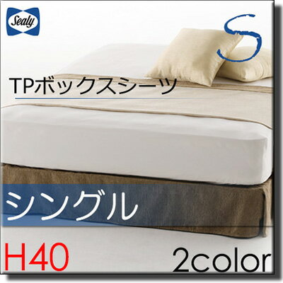 【数量限定クーポン発行中】【正規販売店】シーリー TPボックスシーツ H40 シングル Sealy SL339