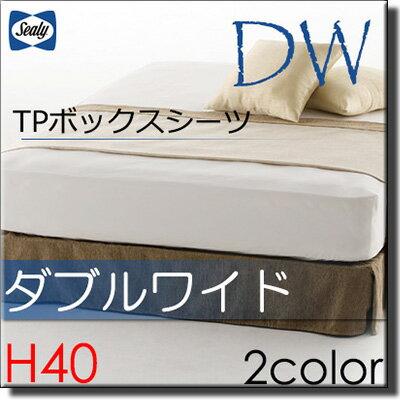 【1万円引きクーポン発行中】【正規販売店】シーリー TPボックスシーツ H40 ダブルワイド Sealy SL342
