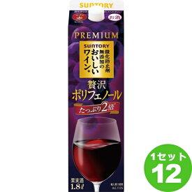 サントリー 酸化防止剤無添加のおいしいワイン。贅沢ポリフェノール パック 1800ml×12本 ワイン【送料無料※一部地域は除く】【取り寄せ品 メーカー在庫次第となります】