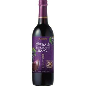 サッポロ ポリフェノールでおいしさアップの赤ワイン<特濃プレミアム> 赤ワイン 720ml×1本 ワイン