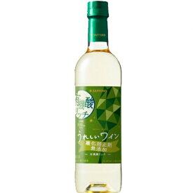 サッポロ うれしいワイン酸化防止剤無添加 有機酸リッチ 白ワイン 720ml×1本(個) ワイン