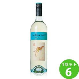 サッポロ イエローテイル モスカート 白ワイン オーストラリア750ml×6本 ワイン【送料無料※一部地域は除く】