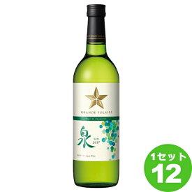 サッポロ グランポレール スタンダードシリーズ(Grande Polaire) エスプリ ド ヴァン ジャポネ 泉-SEN- 白ワイン 720ml×12本 ワイン【送料無料※一部地域は除く】