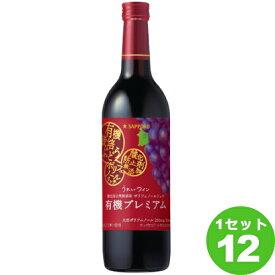 サッポロ うれしいワイン 酸化防止剤無添加ポリフェノールリッチ(赤)<有機プレミアム> 赤ワイン 日本720ml×12本 ワイン【送料無料※一部地域は除く】