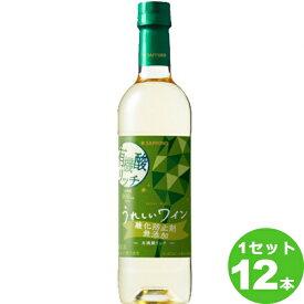 サッポロ うれしいワイン酸化防止剤無添加 有機酸リッチ 白ワイン 720ml×12本(個) ワイン【送料無料※一部地域は除く】