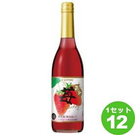 サッポロ 苺のワインスパークリング スパークリングワイン 600ml×12本 ワイン【送料無料※一部地域は除く】