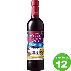 サッポロ ポリフェノールでおいしさアップの赤ワイン 乳酸菌プラス 赤ワイン 720ml×12本 ワイン【送料無料※一部地域は除く】