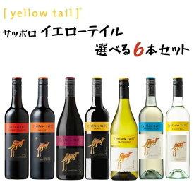 サッポロ イエローテイル ワイン 選べる6本セット 750ml×6本 【送料無料※一部地域は除く】オリジナル 赤ワイン 白ワイン オーストラリアワイン