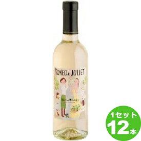 モンテベッロ ロミオ&ジュリエット・ビアンコ 375ml ×12本 イタリア/ヴェネト モンテ物産 ワイン【送料無料※一部地域は除く】【取り寄せ品 メーカー在庫次第となります】
