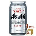 アサヒビ−ル スーパードライ 350 ml×24本×1ケース (24本) ビール【送料無料※一部地域は除く】