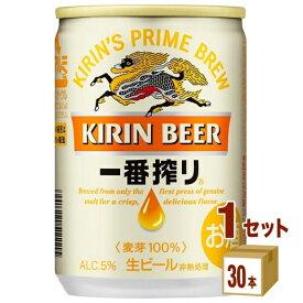 キリン 一番搾り生 135ml×30本(個)×1ケース ビール【送料無料※一部地域は除く】